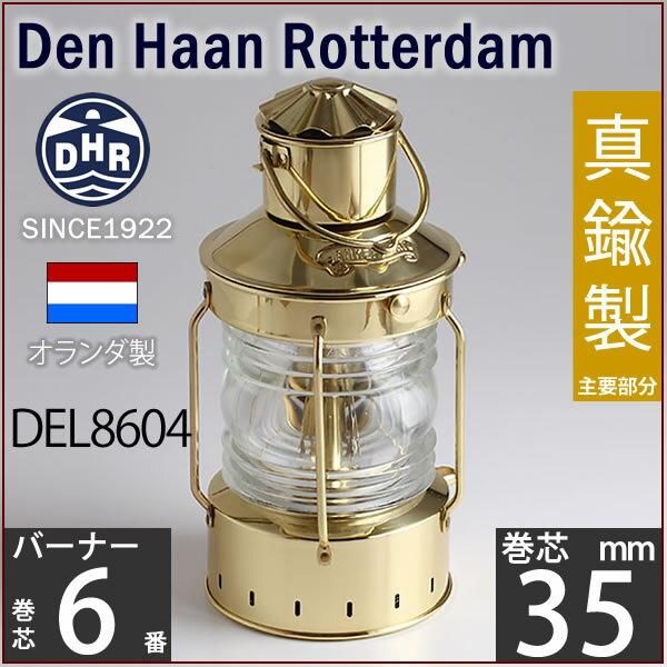 【35mm芯1本おまけ付】【送料無料(北海道沖縄県は別途ご負担金あり)】【オランダ製】DEN HAAN ROTTERDAM デンハーロッテルダムアンカーライトM真鍮船舶燈オイルランプ・カンテラ・マリンランプ・ランタンDEL8604【asu】【RCP】