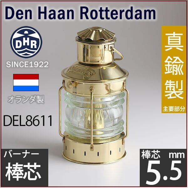 【DPS100-1P】【棒芯1本おまけ付】【送料無料(北海道沖縄県は別途ご負担金あり)】【オランダ製】】DEN HAAN ROTTERDAM デンハーロッテルダムアンカーライトS真鍮船舶燈オイルランプ・カンテラ・マリンランプ・ランタンDEL8611【asu】【RCP】