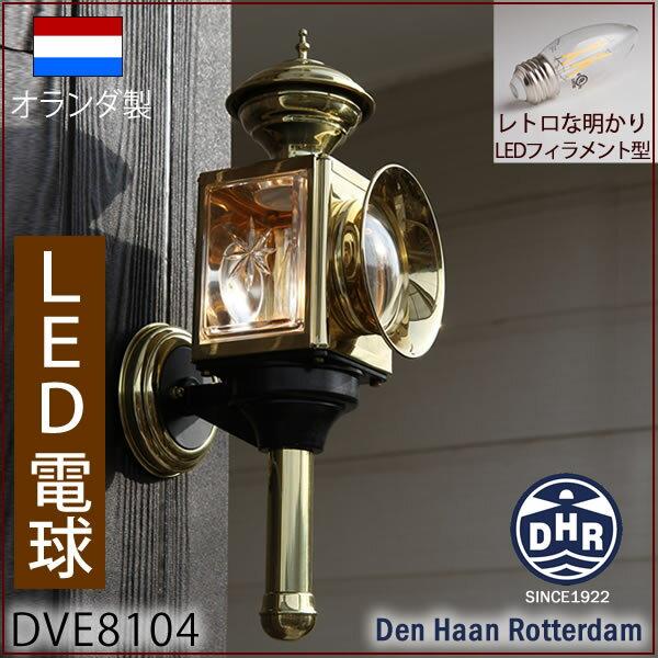 8104 LED 【レトロなフュラメントタイプLED電球吊りランプ・オランダ製】真鍮製・馬車ランプDEN HAAN ROTTERDAM デンハーロッテルダムキャリッジ(馬車)ライトDHR ドライビングM DVE8104クラシックカー ライト【RCP】