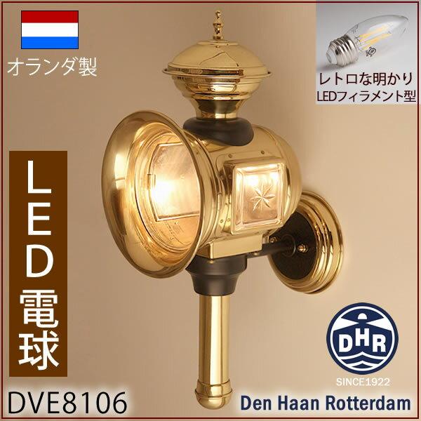 8106 LED 【レトロなフュラメントタイプLED電球吊りランプ・オランダ製】真鍮製・馬車ランプDEN HAAN ROTTERDAM デンハーロッテルダムキャリッジ(馬車)ライトドライビングL DVE8106クラシックカー ライトアンテーク ランプ【RCP】