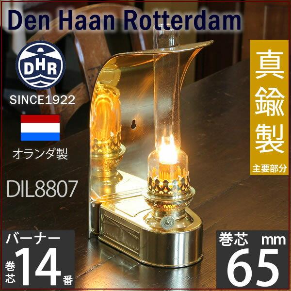 【65mm巻芯1本おまけ付】【送料無料・オランダ製】真鍮船舶ランプ壁掛けランプ-14・カンテラ・マリンランプ・ランタンDIL8807【RCP】【asu】