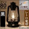 電球仕様LEDハリケーンランタン大型デイツ80