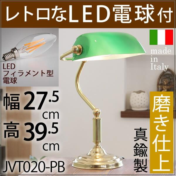 【PB-LED 曲】【いつでも5倍】バンカーズライト ランプ映画ドラマグリーン バンカーライト・緑・【電気スタンド省エネLED電球仕様】イタリア製・真鍮ヨーロピアンテーブルランプ・アンテーク電気スタンド JVT020-PB-LED【RCP】