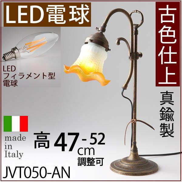 LIBERTY リバティランプ・ライト【電気スタンド省エネLED電球仕様】【いつでも5倍】イタリア製・真鍮ヨーロピアンテーブルランプ・アンテーク電気スタンドJVT050-AN-LED【RCP】