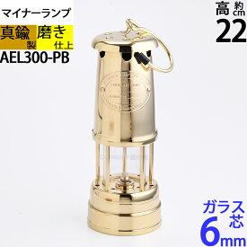 CS 小型マイナーランプ PB S 真鍮製 オイルランプ ランタン カンブリアン マリン 船舶燈(CS マイナー ヨットランプ PB S)(AEL300-PB) 【asu】【RCP】