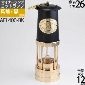 フルサイズマイナーランプ 黒+真鍮 カンブリアン ヨットランタン CAMBRIAN (CS ヨット マイナーランプ 黒 )(AEL400-BK) 【asu】【RCP】