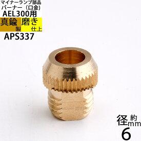 6mm 口金 バーナーのみ (CS マイナーランプS用) カンブリアンランタン ヨットランプ(交換用 部品AEL300-PB AEL300-CU用 バーナー 6mm) (APS337)【P】