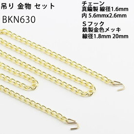 BP 吊りランプ用 チェーン+Sフックセット60cm 軽量物 吊り金物 BKN630【RCP】【P】
