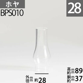 【口径28.5】mmX高89mmX胴回36.5mm BPホヤ-(ACRN,NUTMEGバーナー用) BPS010【RCP】
