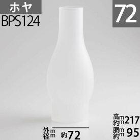 【口径72】mmX高217mm 【クモリTD大】 (No.2番バーナー用) 7分長ホヤ涙型曇り BPS124【RCP】