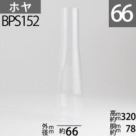 BPランプオリジナル (アラジンランプHEELLESS CHIMNEY R910-2) モデル1-11&23用 BPS152【RCP】