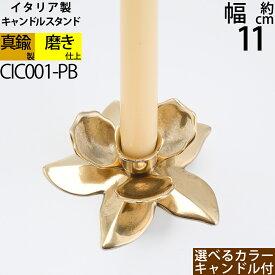 燭台 イタリア製 真鍮製品 ローソク立て キャンドルフォルダー (キャンドルスタンド 花フローラ 真鍮・金色)(CIC001-PB)【asu】【RCP】