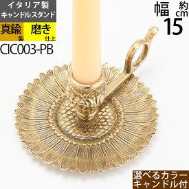 燭台 イタリア製 真鍮製品 ローソク立て キャンドルフォルダー (キャンドルスタンド サンフラワー ハンドル 真鍮・金色)(CIC003-PB)【asu】【RCP】
