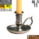 燭台 イタリア製 真鍮製品 ローソク立て キャンドルフォルダー (キャンドルスタンド ST ハンドル付 アンテーク 古色 …