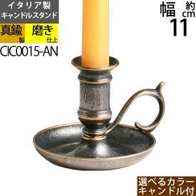 燭台 イタリア製 真鍮製品 ローソク立て キャンドルフォルダー (キャンドルスタンド ST ハンドル付 アンテーク 古色 ・濃い茶色)(CIC015-AN)【asu】【RCP】