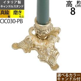 燭台 イタリア製 真鍮製品 ローソク立て キャンドルフォルダー (キャンドルスタンド 唐草 アラベスク 1C 真鍮・金色)(CIC030-PB)【asu】【RCP】