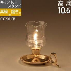 燭台 真鍮製品 ローソク立て キャンドルフォルダー (キャンドルスタンド 風防付きフラワーホヤ S 真鍮・金色)(CIC201-PB)【RCP】【asu】