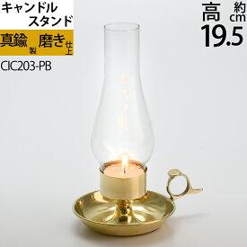 燭台 真鍮製品 ローソク立て キャンドルフォルダー (キャンドルスタンド 風防付きTDホヤ 真鍮・金色)(CIC203-PB)【RCP】【asu】