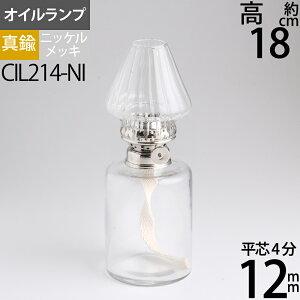 真鍮製 小型4分芯オイルランプ CL−KA−NI 細円筒形 ニッケル(銀)透明ガラス 小型4分芯(12mm)テーブルランプ ハーバリウムランプ銀色 OIL LAMP シリンダー型 フラワーホヤ ニッケルメッキ CIL214-