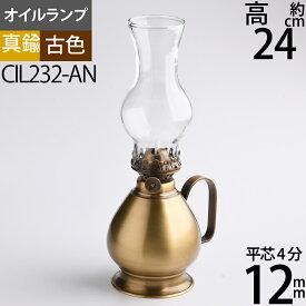 真鍮製 テーブル オイルランプ (アンティーク 茶色 濃い色 黒)(卓上 オイルランプ 手付 PEAR AN)(CIL232-AN)【RCP】【asu】