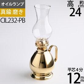 真鍮製 テーブル オイルランプ (金色 ゴールド)(卓上 オイルランプ 手付 PEAR PB)(CIL232-PB)【RCP】【asu】