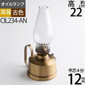 真鍮製 テーブル オイルランプ (アンティーク 茶色 濃い色 黒)(卓上 オイルランプ 手付 MINI JURO AN 古色仕上)(CIL234-AN)【RCP】【asu】