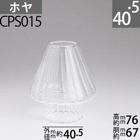 オイルランプ ホヤ 40.5 KAホヤ アンブレラ 傘【口径40.5(前後)】mmX高76mmX胴回67mm オイルランプ ガラス ホヤ チムニー OIL LAMP GLASS CHIMNEY (KA ホヤ アンブレラ)(CPS015)【RCP】
