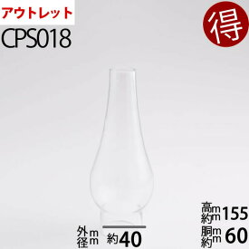 訳あり アウトレット ランプホヤ 40 TD ティアドロップ【口径40(前後)】mmX高155mmX胴回60mm オイルランプ ガラス ホヤ チムニー OIL LAMP GLASS CHIMNEY (B-40mmTDホヤ)(XX-CPS018-B)【RCP】