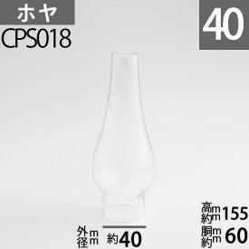 ランプホヤ 40 TD ティアドロップ【口径40(前後)】mmX高155mmX胴回60mm オイルランプ ガラス ホヤ チムニー OIL LAMP GLASS CHIMNEY CPS018【RCP】