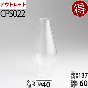 訳あり アウトレット ランプホヤ 40 IK イカ【口径40(前後)】mmX高137mmX胴回60mm オイルランプ ガラス ホヤ チムニー OIL LAMP GLASS CHIMNEY (B-40mmIKホヤ)(XX-CPS022-B)【RCP】