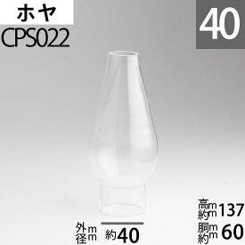 オイルランプ ホヤ 40 IK イカ【口径40(前後)】mmX高137mmX胴回60mm オイルランプ ガラス ホヤ チムニー OIL LAMP GLASS CHIMNEY CPS022【RCP】