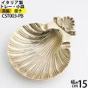 コイントレー お釣り入れ 灰皿 落としても壊れにくい金属トレー イタリア製真鍮雑貨 (真鍮 小皿 シェル-M ゴールド 金…