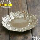 コイントレー お釣り入れ 灰皿 落としても壊れにくい 金属トレー イタリア製真鍮雑貨 (真鍮 リーフトレー ゴールド 金…