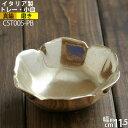 小皿-花びらフラワー-PB 【イタリア製真鍮雑貨】 コイントレー、お釣り入れ,灰皿 落としても壊れにくいトレー金…