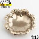小皿 ビーズ フラワー ゴールド 金色 【イタリア製真鍮雑貨】 コイントレー お釣り入れ 灰皿 キャンドルトレー…
