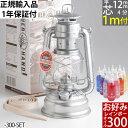 ET 300 4−1mフュアーハンドハリケーンランタンFeuerHand Lantern 276 オイルランプ 【送料無料(北海道沖縄県九州は別途ご負担金あ…