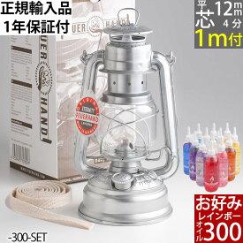 ET 300 4−1mフュアーハンドハリケーンランタンFeuerHand Lantern 276 オイルランプ 【送料無料(北海道沖縄県九州は別途ご負担金あり)】【替芯1m】【灯油の嫌なニオイのしない、レインボーオイル付】正規輸入・ドイツ製EEL750-300-SET【RCP】【asu】