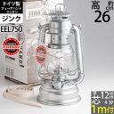 ET 4−1mフュアーハンドランタンFeuerHand Lantern 276 【替芯1m付】【送料無料(北海道沖縄県九州は別途ご負担金あ…
