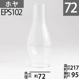 【クリアーTD大C7L】 【口径72】mmX高220mm (No.2番バーナー用) 7分長ホヤ涙型-C7L EPS102【RCP】