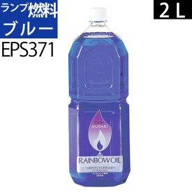2L BL白灯油のように嫌なニオイのしない業務用オイルランプ燃料ムラエレインボーオイル ブルーBL(2リットル) 2000ccEPS371【RCP】
