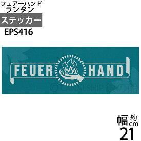【リニューアル版】ステッカー シール FeuerHand lantern フュアーハンドランタン (シール ステッカー)(EPS416)【RCP】【P】
