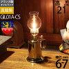 【棒芯1本おまけ付】【送料無料・フランス製オイルランプ・真鍮製品】GAUDARD・ガーダード社製真鍮製テーブルランプGIL01A-CS【asu】【RCP】
