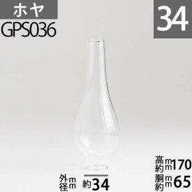 【口径34】mmX高170mm胴回65mm(02/A) (LAMPE APPLIQUE-GIL02A)用GAUDARDホヤ GPS036【RCP】