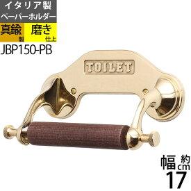 真鍮製 トイレットペーパーホルダー 紙巻器 石膏ボード取付(取り付け)対応 金色 ゴールド (TPH-TOILET-PB)(JBP150-PB)【RCP】【asu】