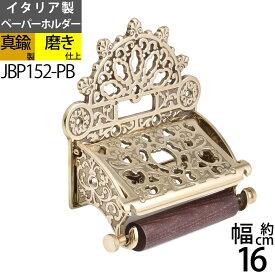 真鍮製 トイレットペーパーホルダー 紙巻器 石膏ボード取付(取り付け)対応 金色 ゴールド ルネサンス (TPH-RN-PB)(JBP152-PB)【RCP】【asu】