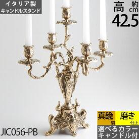 燭台 イタリア製 真鍮製品 ローソク立て キャンドルフォルダー (キャンドルスタンド ロココ 5C 真鍮・金色)(JIC056-PB)【RCP】【asu】【S3】