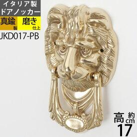 真鍮ドアノッカーライオンLION獅子-PB イタリア製 たたきがね 玄関 ガーデニング 真鍮雑貨 JKD016-PB【RCP】【asu】