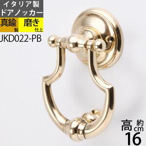 真鍮ドアノッカー バタフライ-PB イタリア製 たたきがね 玄関 ガーデニング 真鍮雑貨 JKD022-PB【RCP】【asu】