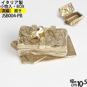 【宝箱】 【イタリア製真鍮雑貨】 切手・クリップ・消しゴム・ケース真鍮製小物入れ-PB JSB004-PB【RCP】【asu】