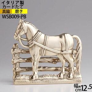 【カード立馬M-PB】 【イタリア製真鍮雑貨】伝票差し さし 小物カード立て馬M-PBレターホルダー ポストカードスタンド ナプキン立て JSB014-PB【RCP】【asu】